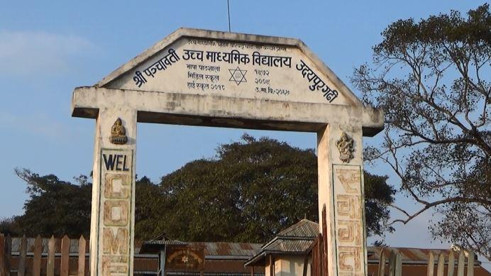 उदयपुरगढीको पञ्चावती माध्यमिक विद्यालय बन्यो रुग्ण र जीर्ण