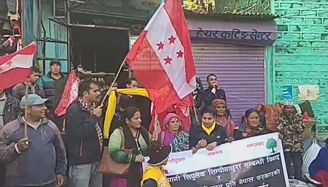 भारतले सार्वजनिक गरेको नक्साको विरोधमा काँग्रेसको प्रदर्शन