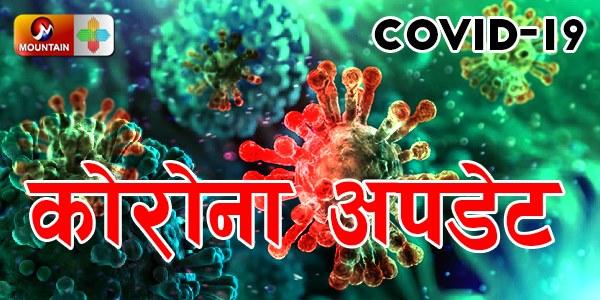 म्याग्दीमा कोरोना भाइरसको पहिलो संक्रमित फेला